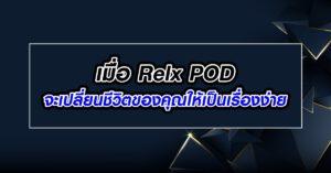 เมื่อ Relx POD จะเปลี่ยนชีวิตของคุณให้เป็นเรื่องง่าย